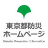 トップページ|東京都防災ホームページ